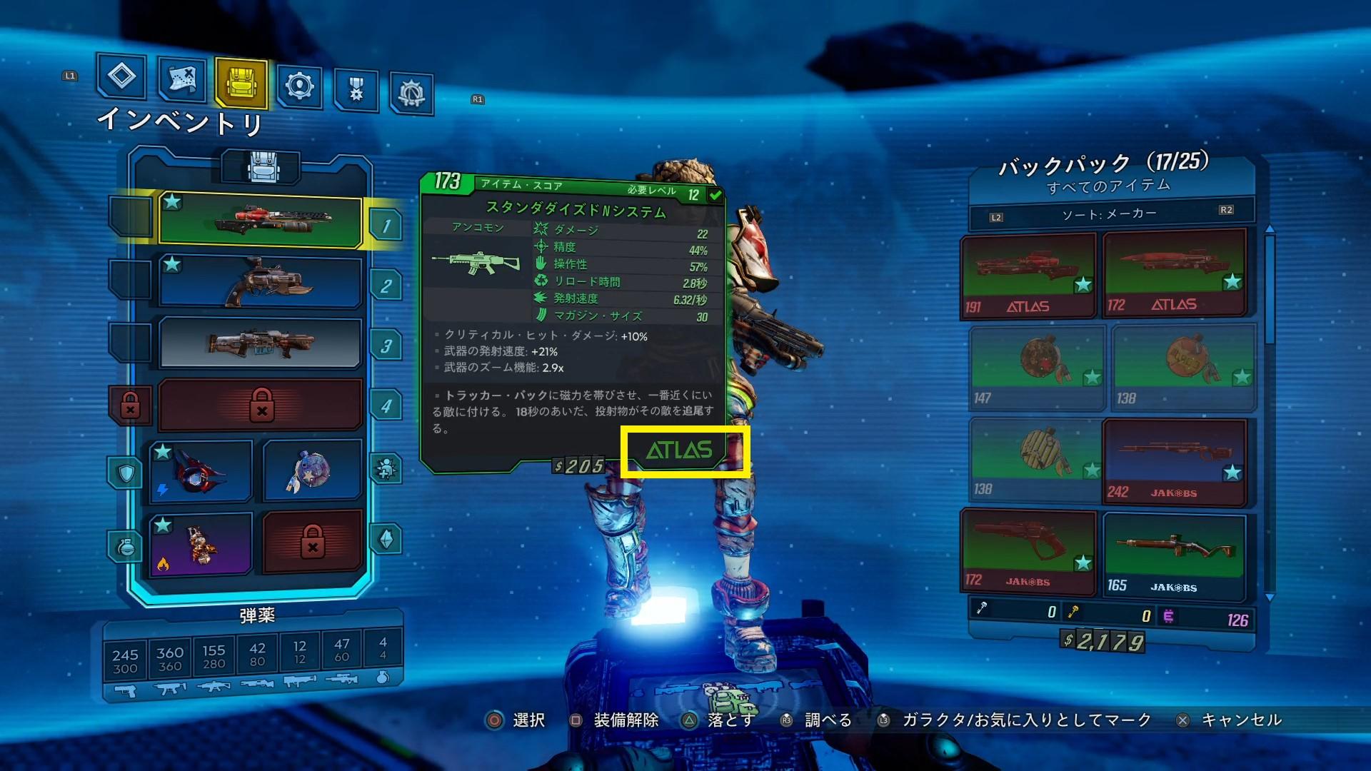 ボーダーランズ3 初心者におすすめの武器の選び方