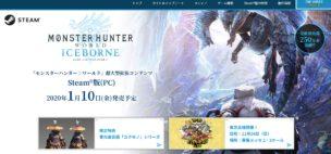 Steam PC版モンスターハンターワールドアイスボーン(MHWI)発売日決定!